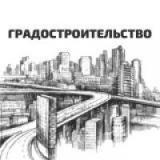 Градостроительство