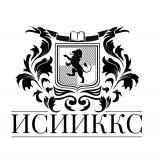 ИСИИККС