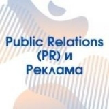 Public Relations (PR) и Реклама