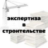 Экспертиза в строительстве