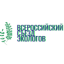 «Всероссийский съезд экологов»