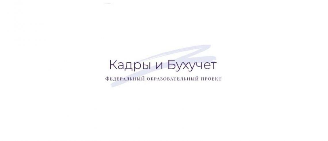 Ежегодный проект «Кадры и Бухучет»
