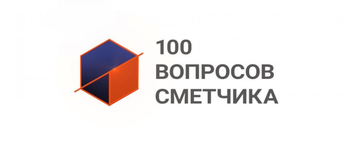 «100 вопросов сметчика»