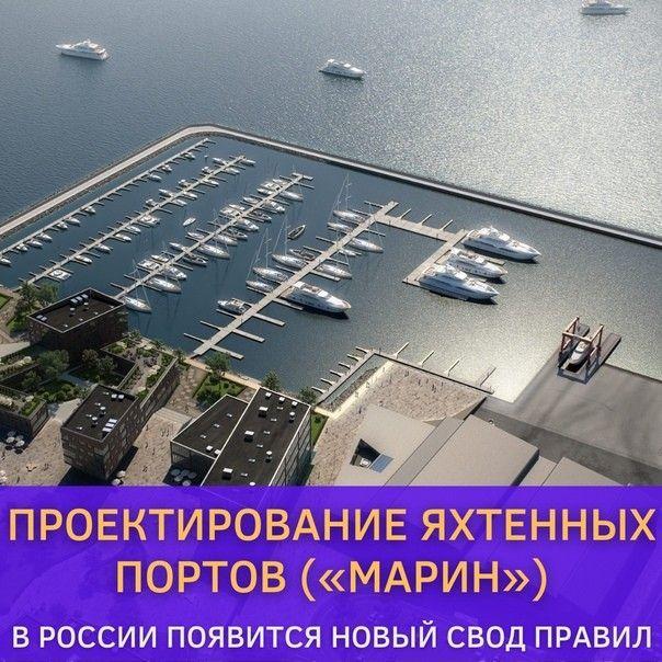 В России появится норматив на проектирование яхтенных портов (Марин)В настоящее время в отечественной и международной нормативной базе отсутствуют регламентирующие документы по проектированию, строительству и эксплуатации яхтенных портов. Имеющийся стандарт ИСО 13687-1 де-факто регулирует только услуги, предоставляемые яхтам. В связи с этим в России ведется работа по разработке нового Свода Правил, который будет регламентировать процесс технологического проектирования яхтенных портов (марин), используемых для приема, стоянки и обслуживания парусных, парусно-моторных или моторных судов, предназначенных для занятий спортом или туризма.Действие документа будет распространяться на проектирование новых, модернизацию и/или реконструкцию существующих марин и их отдельных элементов (гидротехнических и наземных сооружений, конструкций, систем и устройств) и подлежит нормативному обеспечению в отношении планировочных решений и вариантов обустройства, инженерного оборудования, технологического оснащения объектов инфраструктуры яхтенных портов.Свод правил разрабатывается впервые и учитывает отечественный и иностранный опыт проектирования яхтенных портов (марин), опыт применения современных методов при технологическом проектировании портов для парусных, парусно-моторных или моторных судов и требования действующего законодательства в сфере экологии.В документе будут предписаны меры и действия по:• подготовке исходных данных для проектирования;• выбору планировочного решения;• выполнению требований природоохранного характера;• получению необходимых разрешений на строительство и обустройство порта от соответствующих профильных организаций.Основные указания и требования свода правил:• критерии защиты акватории яхтенных портов от волн посредством возведения гидротехнических сооружений;• примеры компоновки причальных сооружений; требования к береговым сооружениям, включая автодороги;• указания по определению расчетных нагрузок для проектирования с учетом одновременного действия нагруз