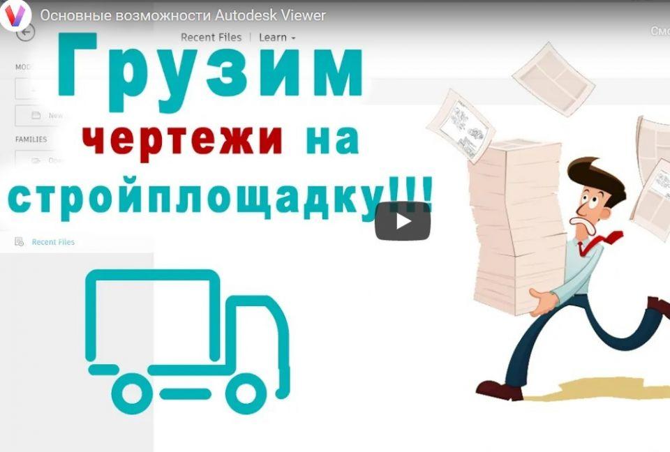 Подборка №2 коротких демонстрационных видео о работе с Autodesk Revit• Основные возможности Autodesk Viewer (https://youtu.be/dAnH0ks92a4)• Взрыв-схема типового узла в Autodesk Revit (https://youtu.be/U0a-M_vWLtM)• Как посчитать гидроизоляцию фундаментов в Autodesk Revit (https://youtu.be/Twwsk2FX2gE)• Как выровнять на листах фронтальный вид в Autodesk Revit (https://youtu.be/HOwtO3RjSck)• Структура связанных проектов в программе Autodesk Revit (https://youtu.be/85KKoxmmOJw)• Сравнение процессоров intel core i7 2670QM и i7 9750H в Autodesk Revit (https://youtu.be/tJgCytw39p4)#видео #bim
