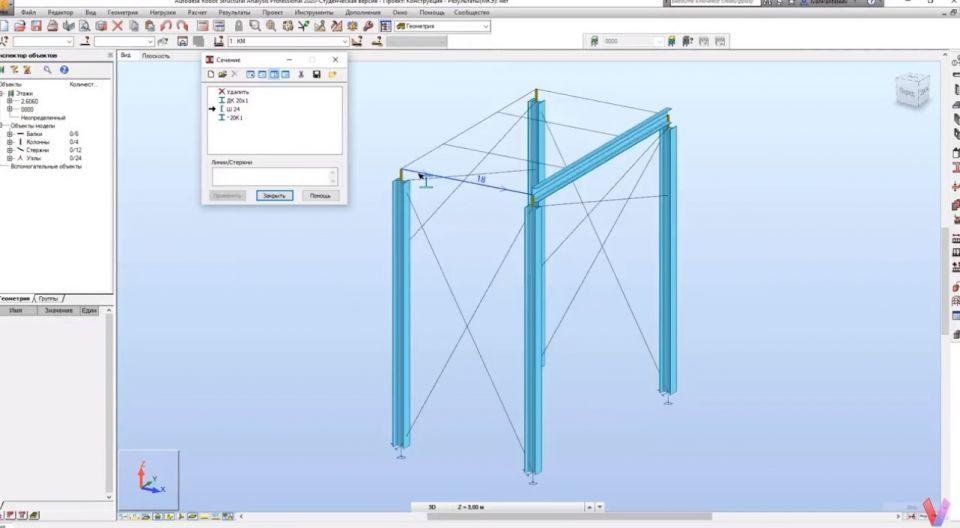 """Новые видеоролики, посвященные работе в Autodesk Revit• Расчетная схема в Autodesk Revit. Ролик демонстрирует создание вертикальных, горизонтальных элементов, настройку стержневых элементов для надежного экспорта в расчетный комплекс Autodesk Robot structural analysis. В программе Autodesk Robot structural analysis выполним настройку сечений, зададим нагрузку от собственного веса металлических конструкций и посмотрим внутренние усилия стержней от заданной нагрузки (https://youtu.be/oMJxokSVD24)• Ведомость основных комплектов рабочих чертежей в Autodesk Revit. В видеоролике показан один из способов выполнения """"Ведомости основных комплектов рабочих чертежей"""". Данный способ используется в связке с программой dynamo (https://youtu.be/wp_3d7_uaMA).#видео #bim"""