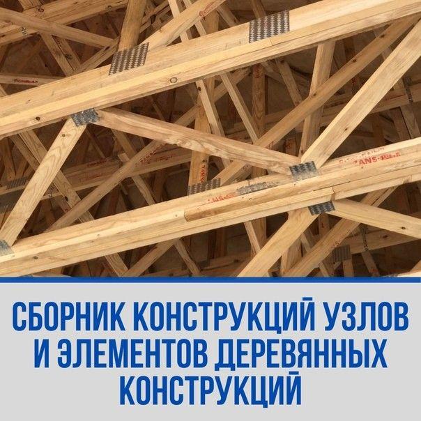 Сборник конструкций узлов и элементов деревянных конструкцийСборник содержит обширную информацию по деревянным конструкциям:– характеристику пород;– виды пиломатериалов;– инструменты и приёмы обработки древесины;– схемы, элементы и узлы деревянных конструкций.#типовыепроекты #деревянныеконструкцииhttps://clck.ru/Y7RSg