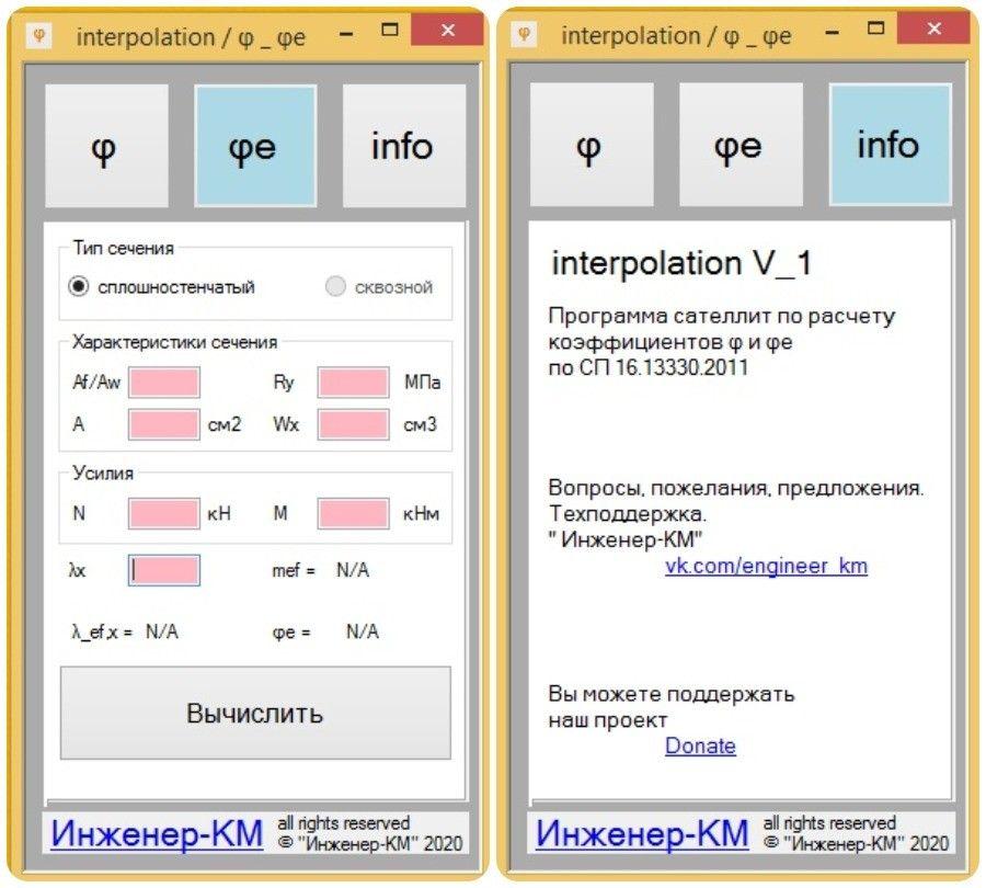 Программа сателлит interpolation V_1Интерполяция величин φ и φе по заданным значениям,расчет по таблицам Д.1, Д.2, Д.3 по нормам СП 16.13330.2011.💾 / Ссылка для скачивания [ ВИРУСОВ НЕТ !!! ] ❗https://yadi.sk/d/d8ZW6uQTAQtgiw