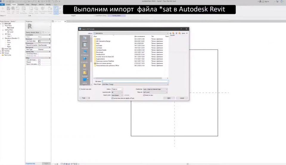 Новые видеоролики, посвященные работе в Autodesk RevitПеревод из Компаса 3D в Autodesk Revit. Как совместно работать в Autodesk Revit с технологическим отделом которые проектируют конструкторскую документацию в Компас 3D? Видео ролик наглядно показывает простой способ импорта файла *sat в программу Autodesk Revit (https://youtu.be/xTW1UFzlDic)Рамка из круглой трубы в Autodesk Revit. Применение вложенных семейств для металлических конструкций. Рассмотрим создание простого семейства металлической рамки из прокатной трубы. В результате получаем заготовку для рабочих чертежей, а также ведомость материалов (https://youtu.be/CNeW5yphI2Q)#видео #bim