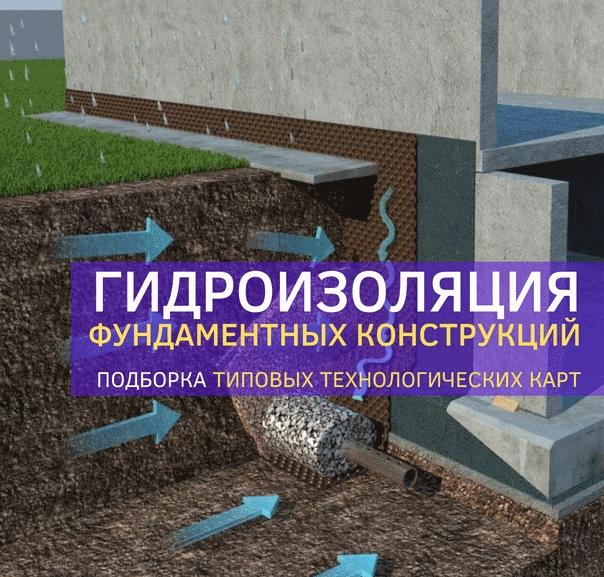 Гидроизоляция фундаментных конструкций. Подборка типовых технологических карт• Вертикальная гидроизоляция фундаментной плиты (подземная часть) (https://clck.ru/XTEba)• Восстановление горизонтальной и вертикальной гидроизоляции фундамента (https://clck.ru/XTEgm) • Замена горизонтальной гидроизоляции между фундаментом и кирпичной стеной (https://clck.ru/XTEi3)• Производство работ по устройству гидроизоляции фундаментной плиты (https://clck.ru/XTEkD)• Устройство окрасочной гидроизоляции фундаментов под здания и сооружения (https://clck.ru/XTEvP)• Устройство окрасочной гидроизоляции фундаментов холодными битумными мастиками (https://clck.ru/XTEwv)#типовыепроекты #гидроизоляция #фундаменты