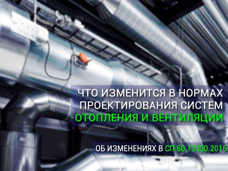 Что изменится в нормах проектирования систем отопления и вентиляции?В Минстрое рассказали о новой редакции СП 60.13330 «Отопление, вентиляция и кондиционирование воздуха»В документе появятся требования к адаптивным системам вентиляции (так называемая «вентиляция по потребности»), в которых осуществляется регулирование расходов приточного и рециркуляционного воздуха по датчикам углекислого газа и температуры в зависимости от реального заполнения помещения людьми или загрузки технологического оборудования. Такая вентиляция предназначена для общественных помещений (от торговых центров до вокзалов), где нагрузки на систему вентиляции сильно различаются в зависимости от времени суток и функционального назначения конкретных помещений. Именно из-за своего принципа работы адаптивная вентиляция, в первую очередь, экономит тепловую и электрическую энергию на подогрев и подачу вентиляционного воздуха соответственно.Уточнения коснутся схем организации воздухообмена, которые помогут выполнять вариантное проектирование воздухораспределения в помещениях. Появятся системы персональной, локализующей и вытесняющей вентиляции, что во многих случаях не только обеспечит более экономный расход энергетических ресурсов, но также снизит риск заражения инфекционными заболеваниями различной этиологии, в особенности, воздушно-капельным путем.Появятся новые схемные решения систем вентиляции, в том числе с механической системой вытяжной вентиляции и устройствами компенсационного притока воздуха через клапаны, а также другие мероприятия, направленные на снижение риска распространения вирусных инфекций. Предусмотрены новые аэродинамические схемы с подачей неподогретого внутреннего или наружного воздуха, а также комбинированные схемы с подачей частично подогретого воздуха. Применение таких схем позволит экономить до 50% тепловой энергии, затрачиваемой на работу воздушно-тепловых завес при открывании ворот.В документ будут включены и передовые технологии сокращения затрат тепловой и электрической эн