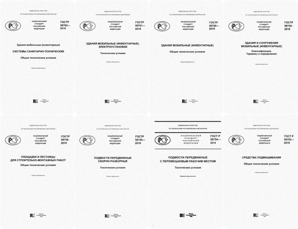 Стандарты, вступающие в силу в сентябре 2020 года• ГОСТ Р 58759-2019 Здания и сооружения мобильные (инвентарные). Классификация. Термины и определения (https://clck.ru/QpgKi)• ГОСТ Р 58760-2019 Здания мобильные (инвентарные). Общие технические условия (https://clck.ru/QpgLH)• ГОСТ Р 58761-2019 Здания мобильные (инвентарные). Электроустановки. Технические условия (https://clck.ru/QpgLs)• ГОСТ Р 58762-2019 Здания мобильные (инвентарные). Системы санитарно-технические. Общие технические условия (https://bit.ly/33nYhLM)• ГОСТ Р 58758-2019 Площадки и лестницы для строительно-монтажных работ. Общие технические условия (https://clck.ru/QpgKS)• ГОСТ Р 58755-2019 Подмости передвижные сборно-разборные. Технические условия (https://clck.ru/QpgK4)• ГОСТ Р 58754-2019 Подмости передвижные с перемещаемым рабочим местом. Технические условия (https://clck.ru/QpgJq)• ГОСТ Р 58752-2019 Средства подмащивания. Общие технические условия (https://clck.ru/QpgJd)