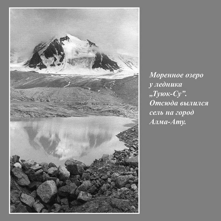 Как спасали Алма-Ату15 июля 1973 года в Малом Алма-Атинском ущелье сошла колоссальная грязекаменная лавина, которая едва не уничтожила столицу Казахстана. При прорыве 17-метровой плотины в местечке Мынжилки (3 тыс. м над уровнем моря) максимальный водный расход достиг 250 кубометров в секунду, при прохождении турбазы «Горельник» уже 3200, а при входе в селехранилище – 5180 кубометров в секунду...Движение потока сопровождалось сильным грохотом и содроганием склонов. Cель не оставил в целости ни одного гидротехнического сооружения по пути следования. Были разрушены сквозные селезащитные ловушки, особые конструкции, которые крепились бетоном. Фермы, сваренные из стальных 40-сантиметровых балок, каждая весом в 27 тонн, закрепленные восемью парами стальных тросов к замоноличенным в скалы анкерам, во время селя были вырваны, словно гнилые нитки.Селезащитная каменно-набросная плотина приняла на себя главный удар стихии, однако в селехранилище не осталось свободного объема... Героический труд инженеров и строителей, предотвративших страшнейшую катастрофу, в серии архивных снимков.#история