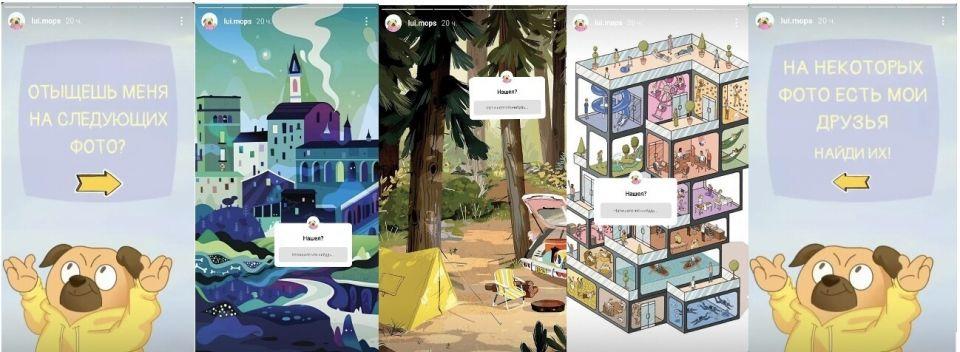 Интересные Stories для поднятия охватов в Instagram!<br /><br />Кто владеет информацией, тот владеет миром, а кто «владеет» Stories, у того высокие показатели охвата и вовлеченности.<br />Ни для кого не секрет, что Stories давно обогнали посты по просмотрам и заняли свое почетное место в сердечке пользователей Instagram. Так ли они чудесны и полезны, разберемся ниже.<br /><br />Номинация «Вернись, я все прощу».<br />Механика, полюбившаяся многим блогерам и пока не сильно приевшаяся обычному пользователю Instagram. Суть активности в том, чтобы любыми способами заставить подписчика вернуться к первоначальной Stories, пролистав предыдущие по разу, а то и больше, и тем самым значительно поднять количество просмотров. Преимущества такого рода игры в ее универсальности и мобильности: меняя визуальное оформление и стикер для ответа, возможно подстроить активность под любого клиента, начиная от веселого непосредственного мопса и заканчивая серьезным и минималистичным банком. С мопсом пример очевиден и понятен сразу, спрятать можно его или косточку, а что же спрятать серьезному банку? Логотип, знак рубля или доллара прекрасно впишутся и спрячутся в такой серии Stories. Что принесет такая Stories? Какой от нее толк? Повышение охвата, взаимодействий с историей и переходов на страницу профиля - пользователю станет интересно посмотреть, на что еще вы способны.<br /><br />Номинация «Поймай, если сможешь».<br />Наверняка каждый из вас хотя бы раз играл в эту игру. Признавайтесь, много скриншотов вам пришлось сохранить в памяти телефона, во время поимки злополучного предмета, бегающего по экрану? Меняйте расположение, добавляйте интерактивные элементы, усложняйте задание — так вы заставите заиграть активность новыми красками, т.к. в первозданном виде она замылила глаз подписчика и потеряла свое место в рейтинге любимых всеми механик. Данная механика позволяет разгуляться фантазии тех, кто тесно связан с любого рода продажами. Роняйте цены, составляйте пазл из продуктов, которые вы 
