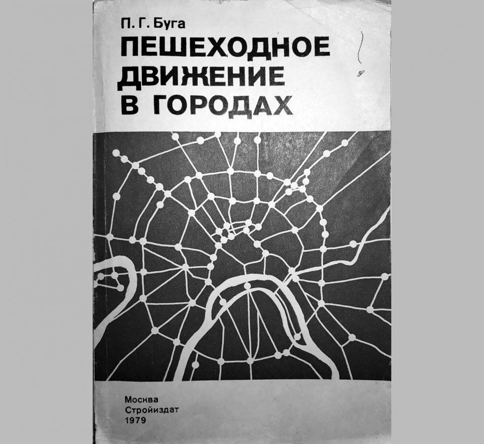5 УНИКАЛЬНЫХ ИССЛЕДОВАНИЙ ПЕШЕХОДНОГО ДВИЖЕНИЯ1. П.Г. БУГА «ПЕШЕХОДНОЕ ДВИЖЕНИЕ В ГОРОДАХ» (1979 г.)     НАПРАВЛЕНИЕ ИССЛЕДОВАНИЙ: системные исследования («пешеход как центр исследования»). Процедура осмысления особенностей пеших передвижений сопровождается привлечением транспортных, медицинских, психологических исследований.      ЧТО ЕСТЬ: системный подробный взгляд на то, что такое «пешеходное движение». Основные характеристики движения, сравнительный анализ типов движения, результаты собственных авторских наблюдений (данные по Москве) с разъяснениями причин изменений характеристик пеших потоков.     ЧЕГО НЕТ: почти все есть. Если придираться, то в работе мало «пространственных» рассуждений, собственно это легко объяснимо, потому что П.Г. Буга – кандидат технических наук и у всего исследования четкий фокус на «движение», а не «коммуникацию».      ДРУГИЕ ПРЕДСТАВИТЕЛИ ЭТОГО НАПРАВЛЕНИЯ: в российской практике таких исследований крайне мало, в качестве примера могут быть названы работы А.П. Ромма (например «Методика проектирования оптимальных сетей пешеходных коммуникаций», 1971 г. и «Методические рекомендации по проектированию пешеходных сетей», 1989 г.).     Небольшая по объему книга П.Г. Буги максимально широко и подробно рассказывает о пешеходном движении, каким оно было в крупном советском городе 1970-1980 гг. прошлого века. Приводятся подробные описание методик проводимых обследований (включая пример бланков для проведения натурных замеров потоков); подробно рассмотрены вопросы теории пешеходного движения: его физиологических и психологических особенностей. Приведены сравнительные данные, позволяющие сопоставить результаты, полученные в схожих обследованиях зарубежными авторами и самим П.Г. Бугой. Сведены и систематизированы параметры движения людских потоков (значения средних скоростей, удельной плотности пешеходного потока, зависимости скорости движения от его плотности).  2. А.И. УРБАХ, М.Т. ЛИН «АРХИТЕКТУРА ГОРОДСКИХ ПЕШЕХОДНЫХ ПРОСТРАНСТВ» (1990 г.)     НА