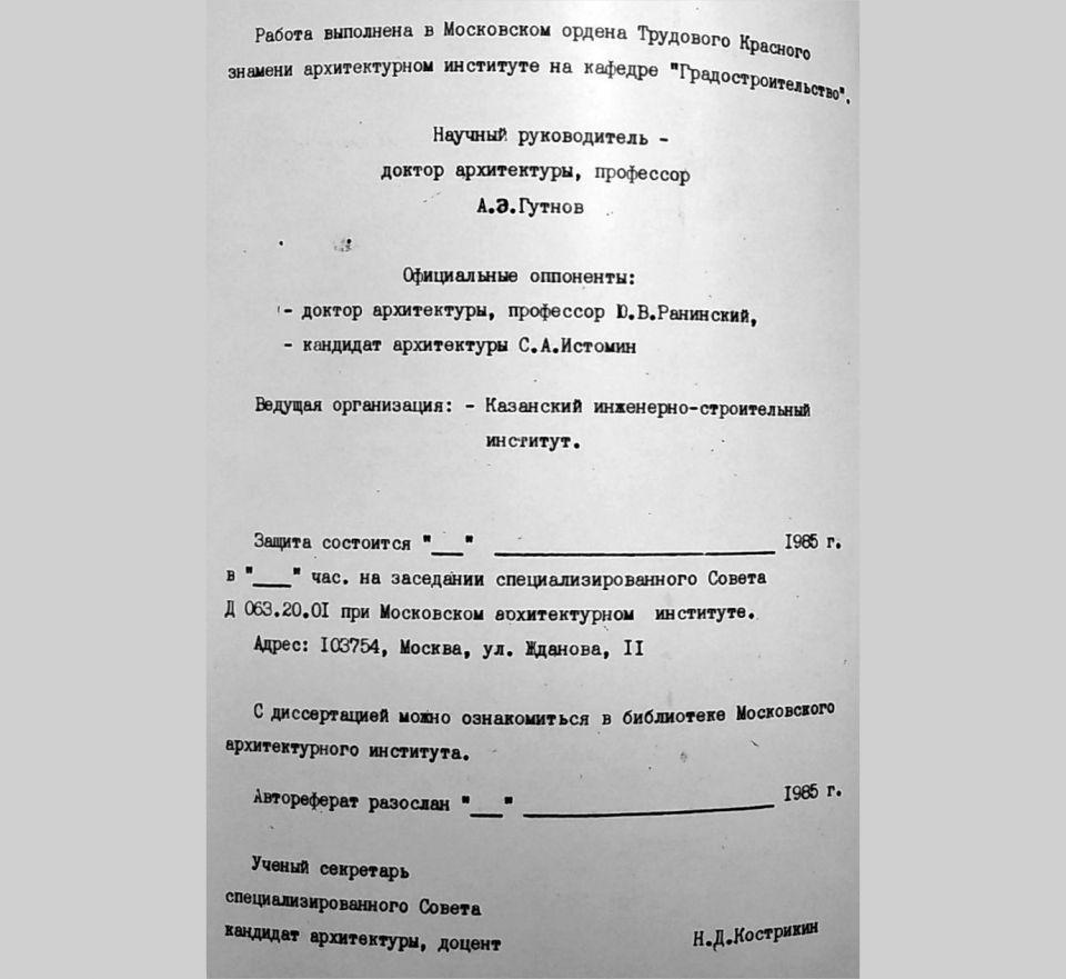 4 РАБОТЫ О ГОРОДСКОЙ СРЕДЕ🗸 ВЛИЯНИЕ ИЗМЕНЯЕМОСТИ ГОРОДСКОЙ СРЕДЫ НА ПРИНЦИПЫ ЕЕ ПРОЕКТИРОВАНИЯ (КАНДИДАТСКАЯ ДИССЕРТАЦИЯ, 1970 Г., МОСКВА)Автор: тот самый Алексей Гутнов Особенности работы: концептуальная работа, задающая общий тон всем разговорам о среде в советской науке; все более поздние работы упоминают эту в качестве базовой. Высокий уровень интерпретации термина «городская среда» в интересах градостроительства. Почти нет «застройки» или «объектов» - Гутнов работает со следующим уровнем представлений о городской среде - предложено 3 уровня ее изменяемости («ядро»-малоизменяемый скелет/ткань/легко заменяемая «плазма»). Не принципиально, что именно из пространственных объектов окажется на каждом из уровней, тестируется не застройка (то есть не материальные сущности), а среда – через уровень ее подвижности.Ключевые применяемые методики: оценка «отношений устойчивости и изменяемости в связи с задачами рациональной организации пространства» и принципы вычисления «неоднородности элементов пространственной системы по срокам жизни». Что пригодится сегодня: в интересах постановки диагноза любой территории, выявляем в ее пространственной системе актуальное соотношение «скелета», «ткани» и «плазмы». Или любое другое соотношение, при условии взятия на вооружение самого подхода: не «территория» – а «пространственная система», не «застройка» – а система сред, характеризующихся изменчивостью и склонностью к трансформациям. Исследуем соотношения и зависимости между изменяемым и стабильными элементами. 🗸 ЭВОЛЮЦИОННЫЕ ИЗМЕНЕНИЯ ЗАСТРОЙКИ ГОРОДСКОГО ЦЕНТРА И ПРИНЦИПЫ ИХ УЧЕТА В ПРАКТИКЕ РЕКОНСТРУКЦИИ (КАНДИДАТСКАЯ ДИССЕРТАЦИЯ, 1985 Г., МОСКВА)Автор: Е.О. ТрубецковОсобенности работы: в тексте хорошо просматривается риторика А.Э.Гутнова; заявленной в названии «застройки» почти нет, есть «ткань» и «каркас» - и работа сосредоточена на поиске изменений конфигурации каркаса. Схожесть с идеями Гутнова есть, но здесь явный акцент на каркасе и принципах учета его изменчивости. Идеология 