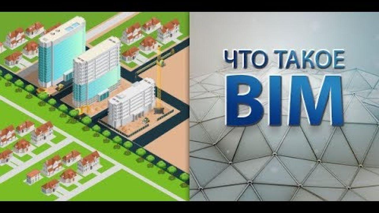 BIM-технологии в строительстве. Основы