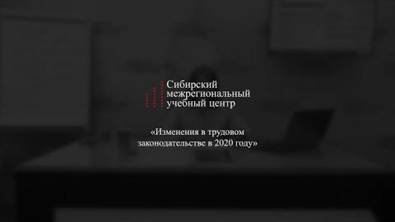Курсы повышения квалификации «Изменения в трудовом законодательстве в 2020 году»