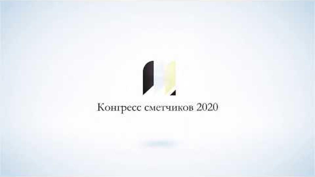 Конгресс сметчиков 2020 - итоги мероприятия.