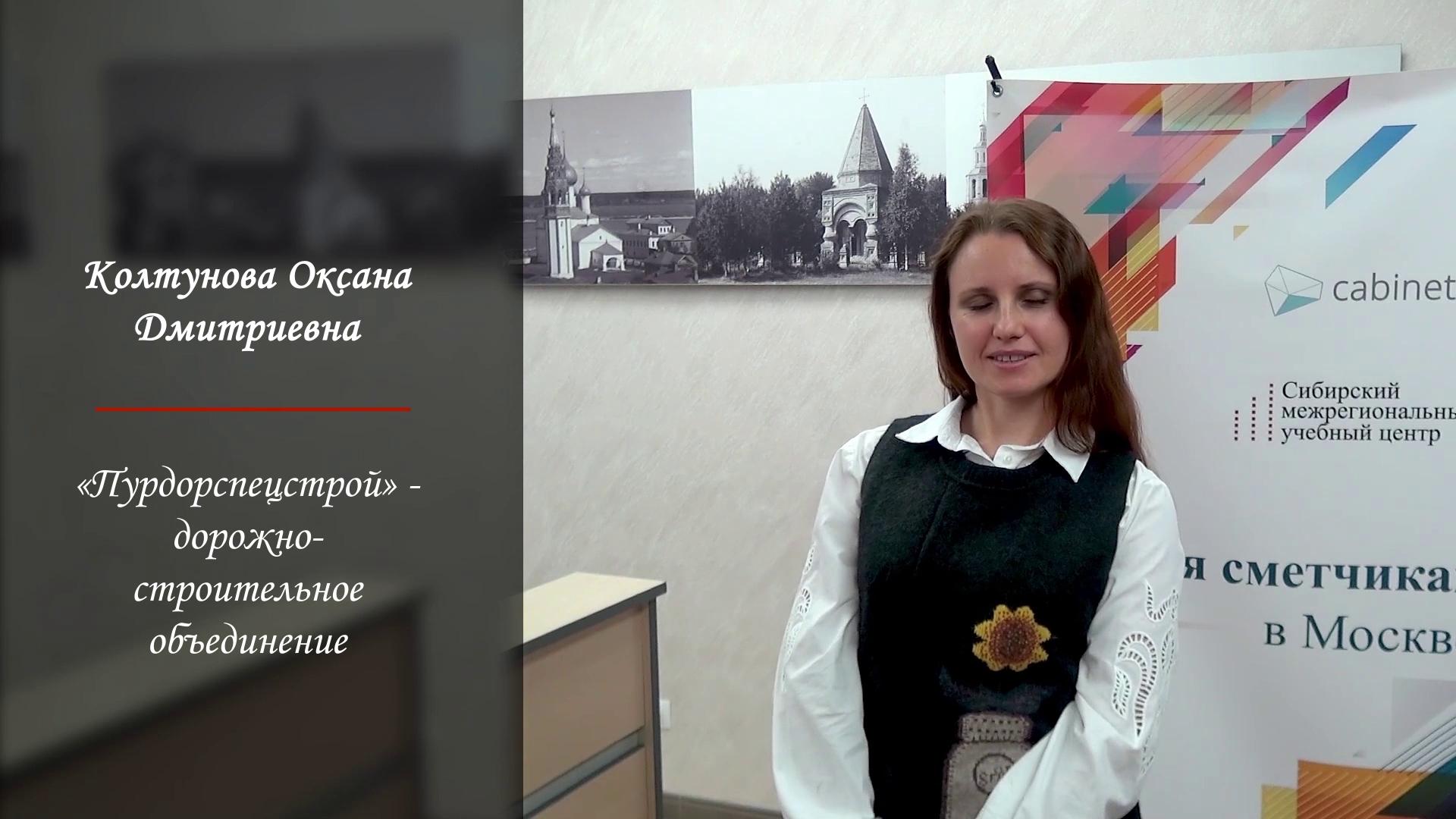Отзыв участника Недели сметчика в Москве