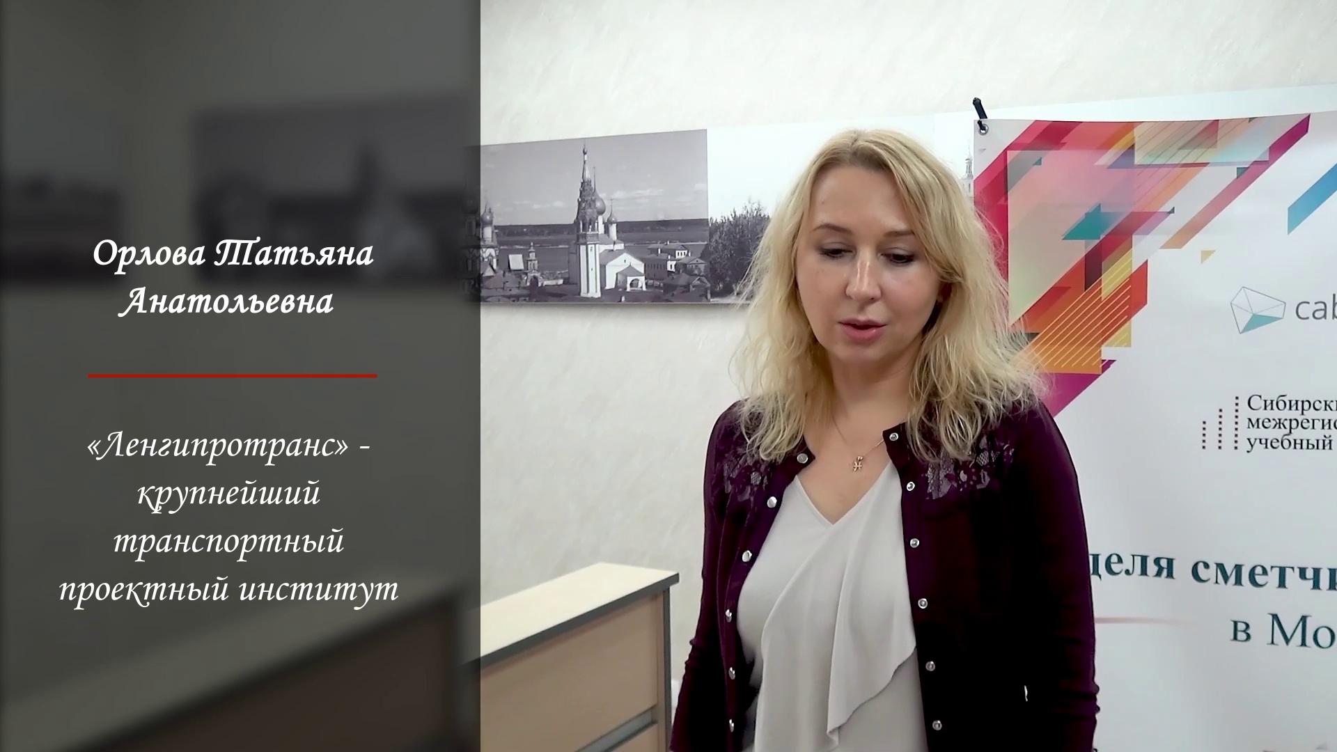 Неделя сметчика в Москве . Отзыв участника мероприятия