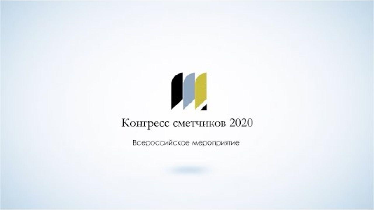 Всероссийский конгресс сметчиков 2020