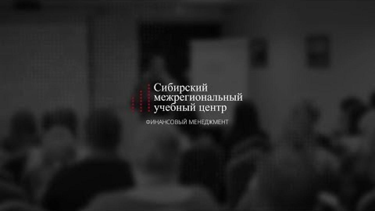 Финансовый менеджмент. Линник Кирилл Владимирович