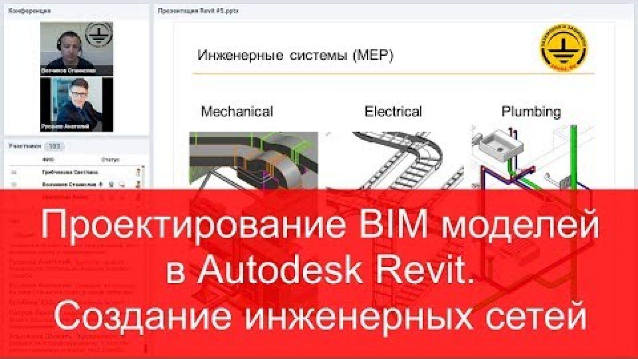Проектирование инженерных сетей BIM  в Revit