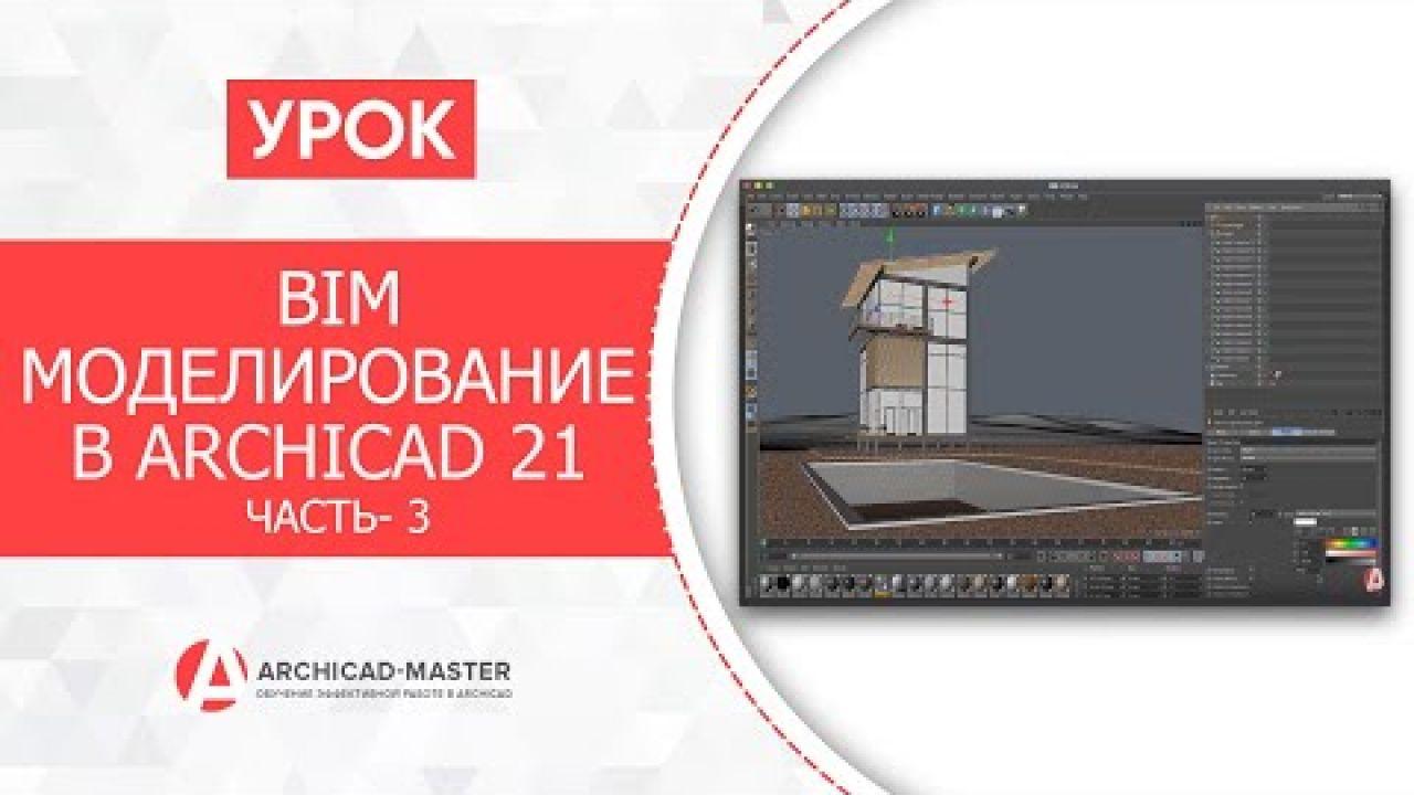 ARCHICAD BIM -Моделирование   визуализация - обучение.