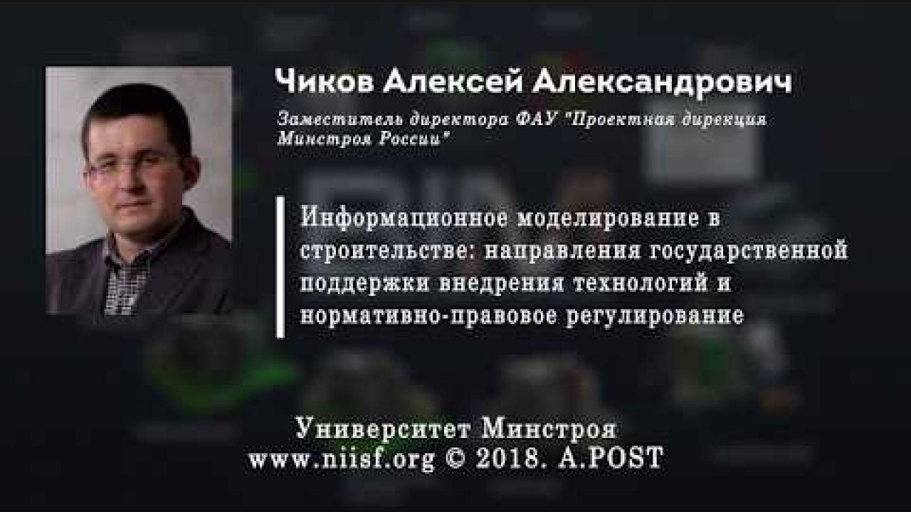 Building information modeling Университет минстроя о BIM част 4