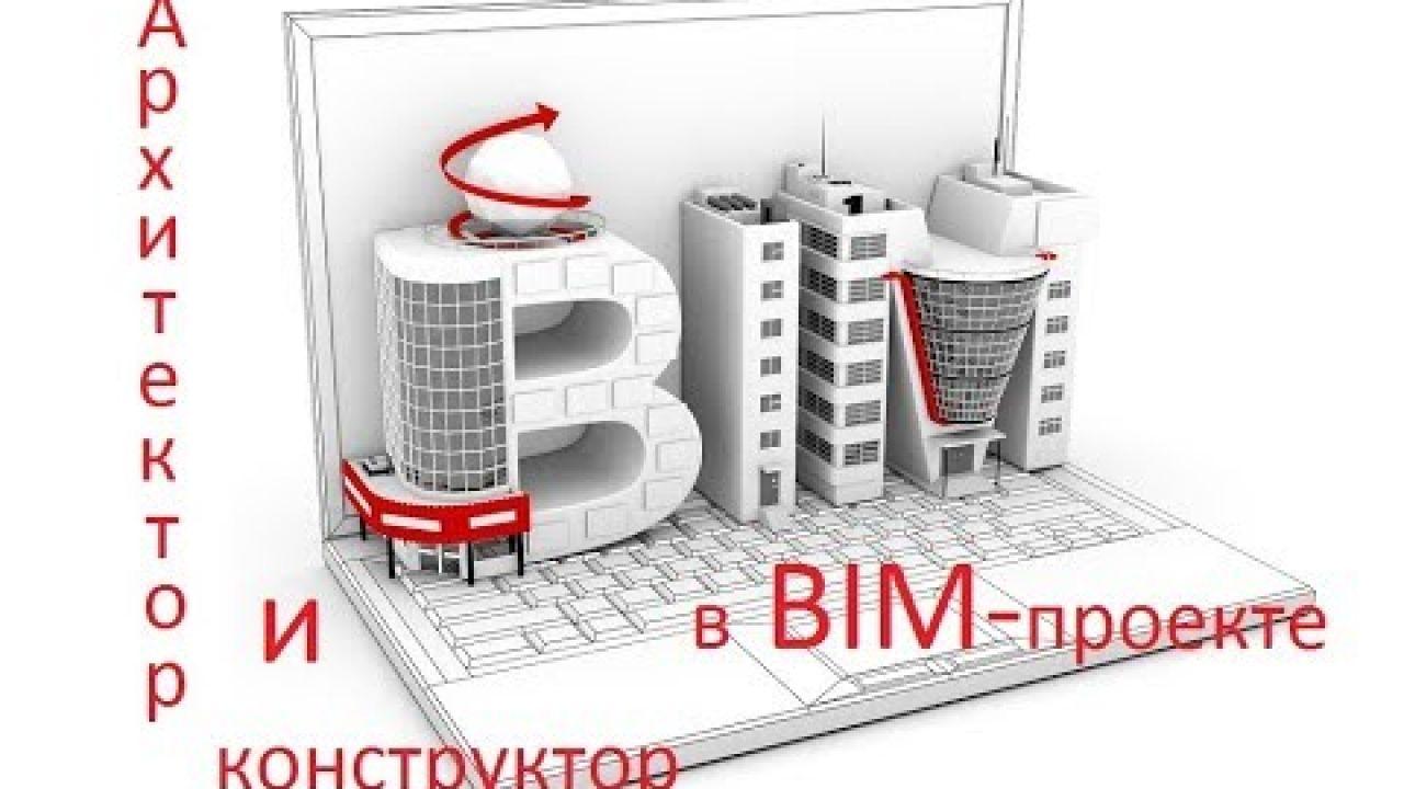 Учебный центр специалист о  BIM-моделирование.