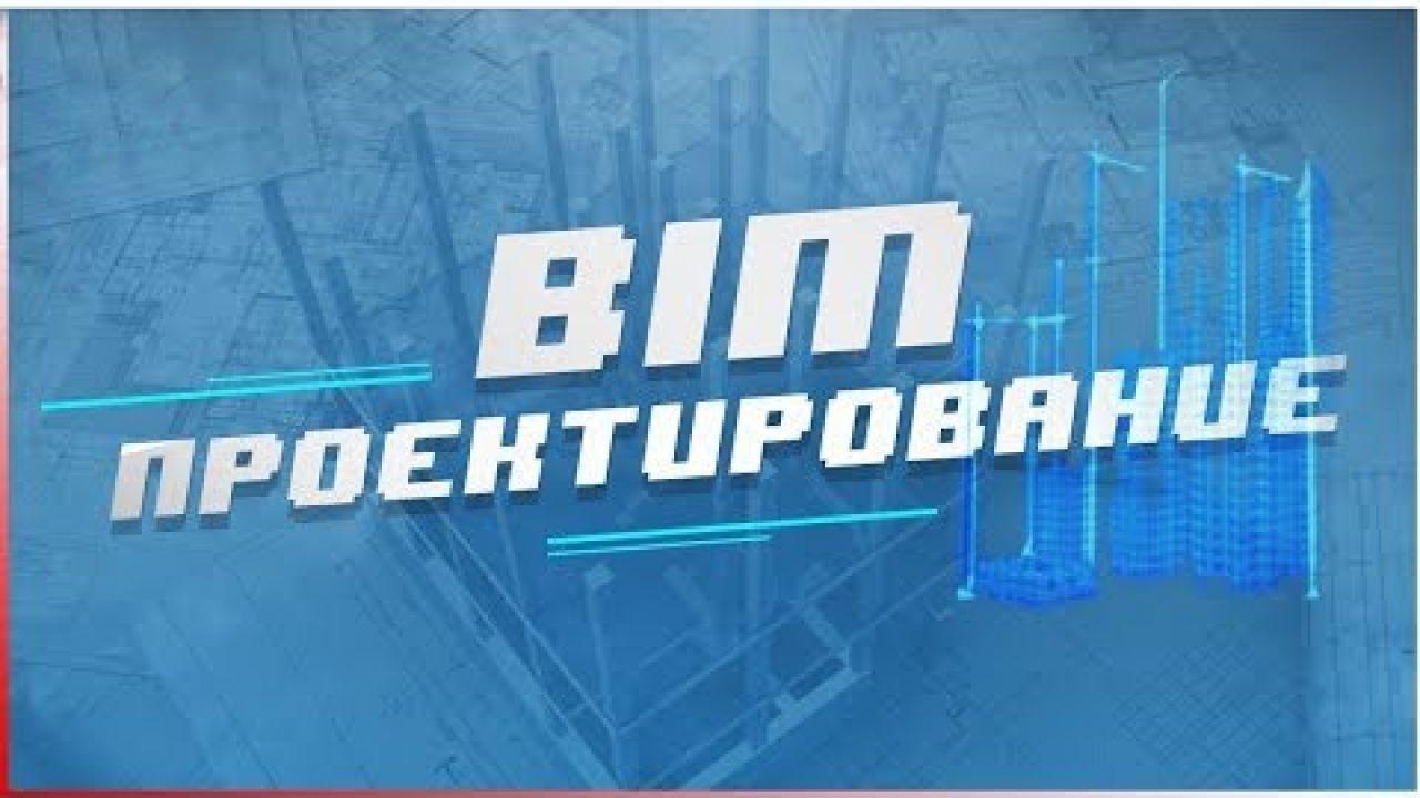 Интервью / Беседа Проектировщики о BIM/ Интересные рассуждения.