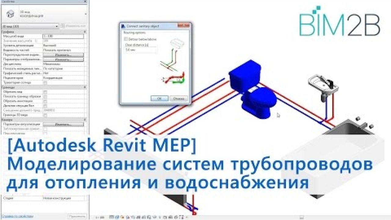 Моделирование трубопроводов ОВ и ВК в BIM Autodesk