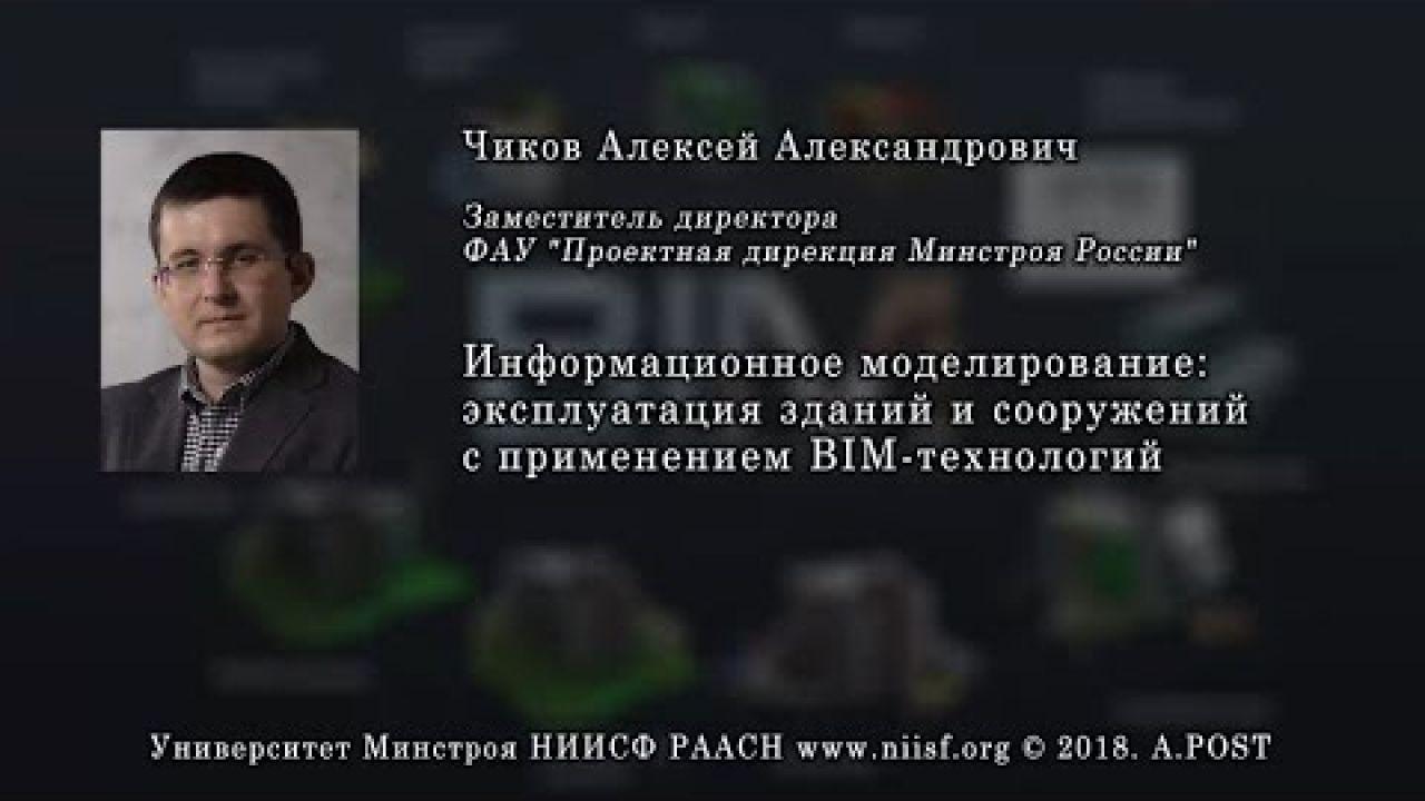 Университет Минстроя России урок BIM-моделирование.