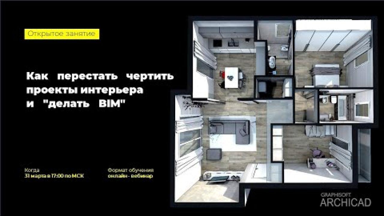 Проект интерьера при помощи BIM.