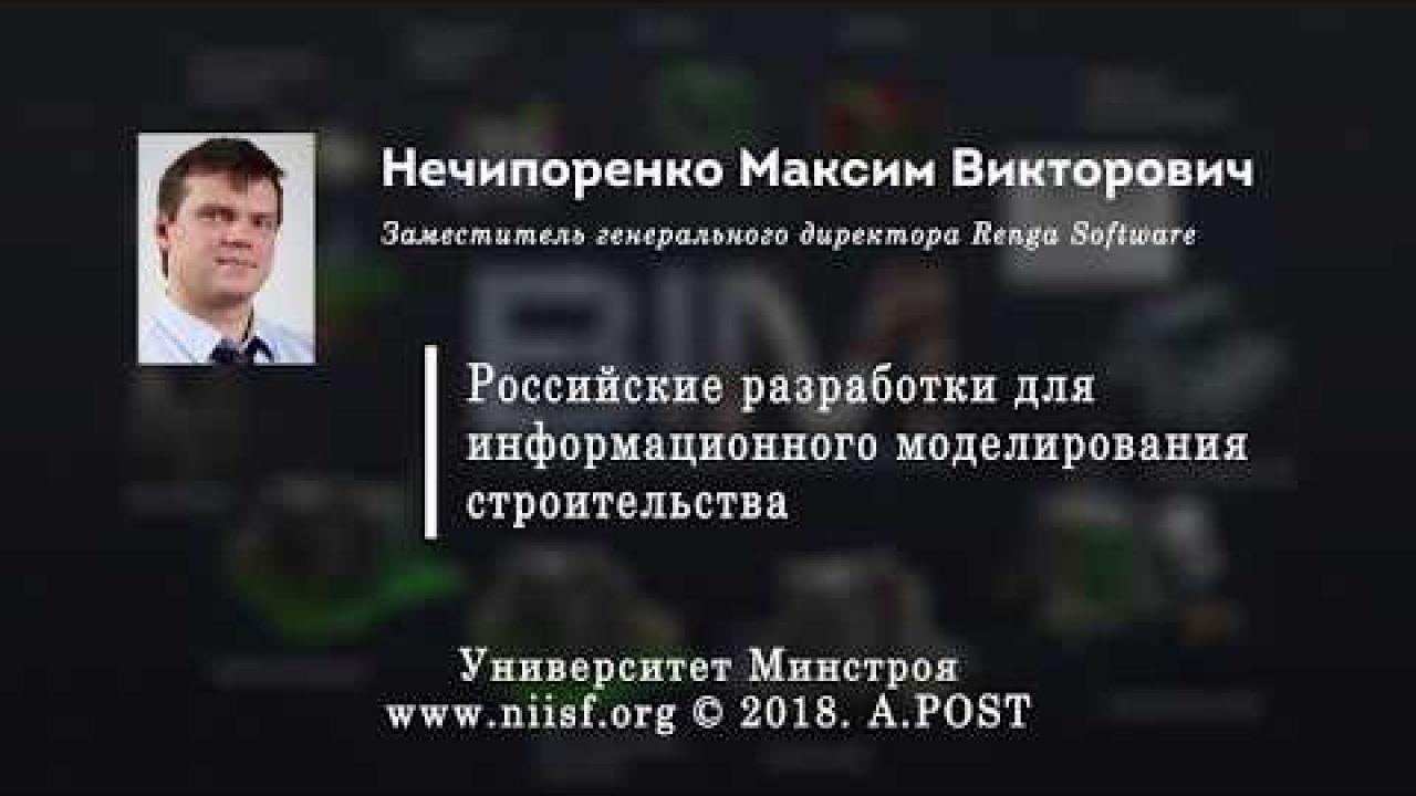 Университет минстроя о Российских разработках для информационного моделирования.