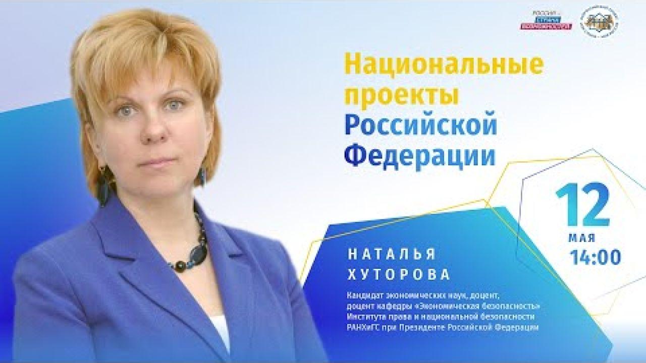 Национальные проекты Российской Федерации