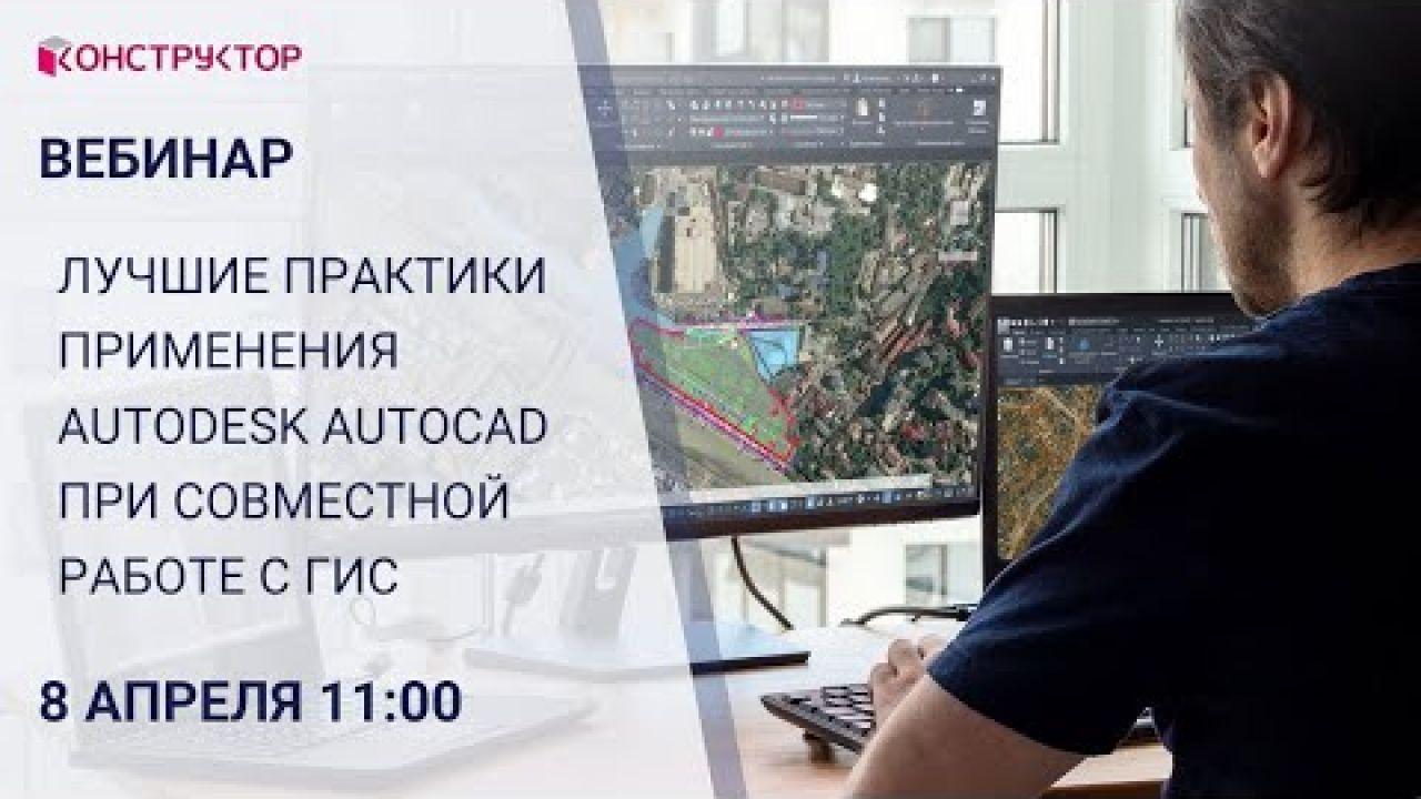 """Вебинар """"Лучшие практики применения Autodesk AutoCAD при совместной работе с ГИС"""""""