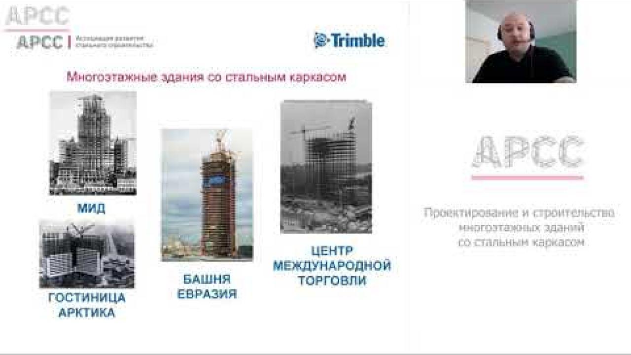 Проектирование и строительство многоэтажных зданий со стальным каркасом