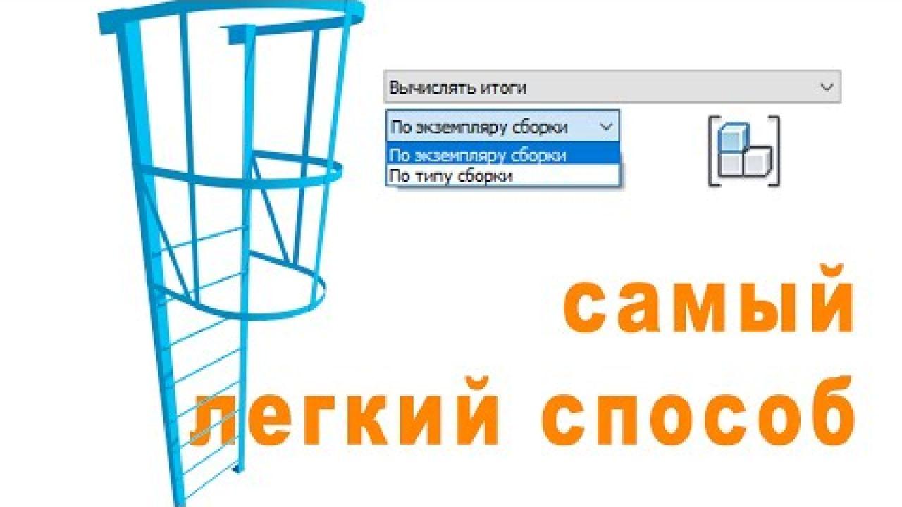 Спецификация на экземпляр сборки в Autodesk Revit