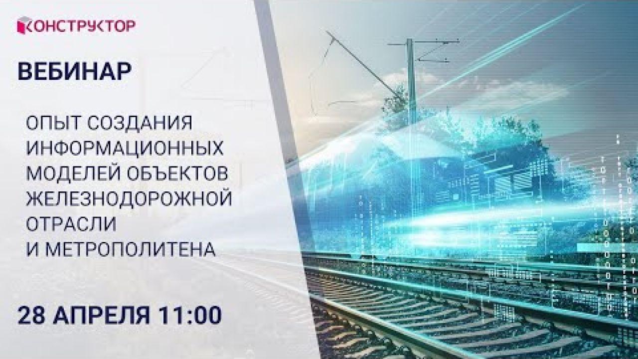 Вебинар «Опыт создания информационных моделей объектов железнодорожной отрасли и метрополитена»
