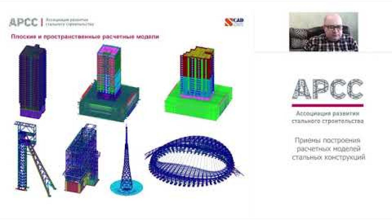 Приемы построения расчетных моделей стальных конструкций