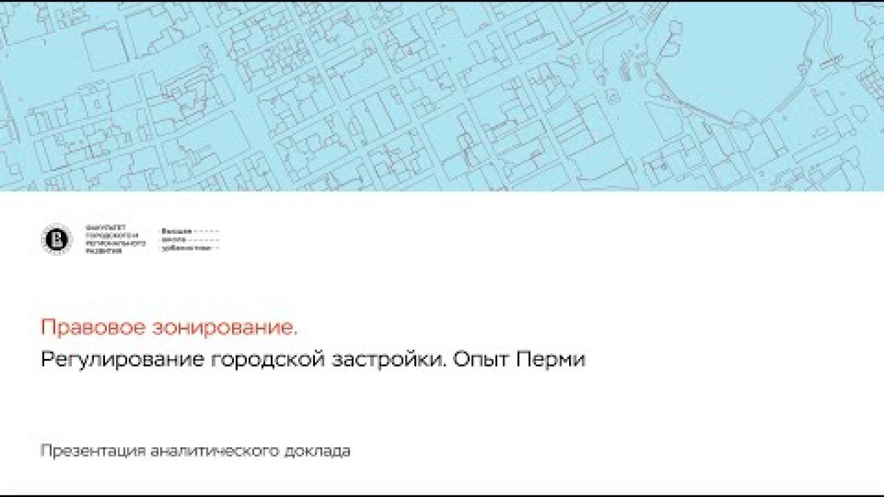 Аналитический доклад «Правовое зонирование. Регулирование городской застройки. Опыт Перми»