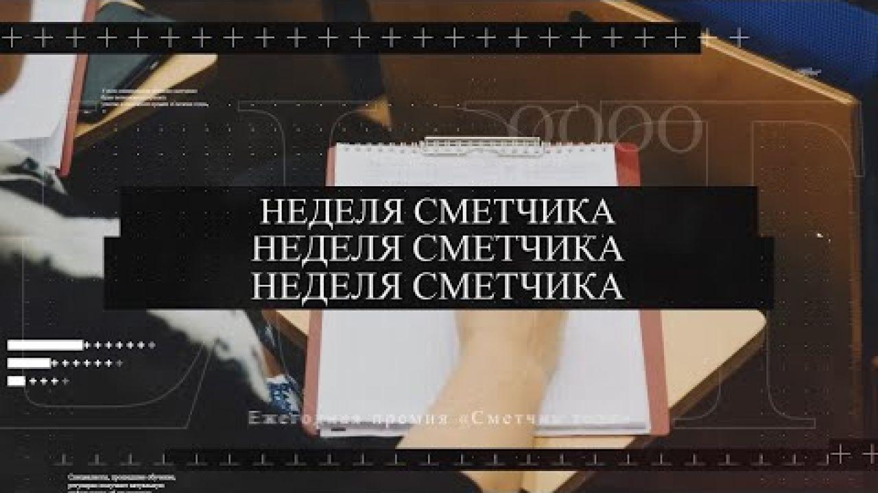 Неделя сметчика Москва 2019. Панельная дискуссия. Часть 1.
