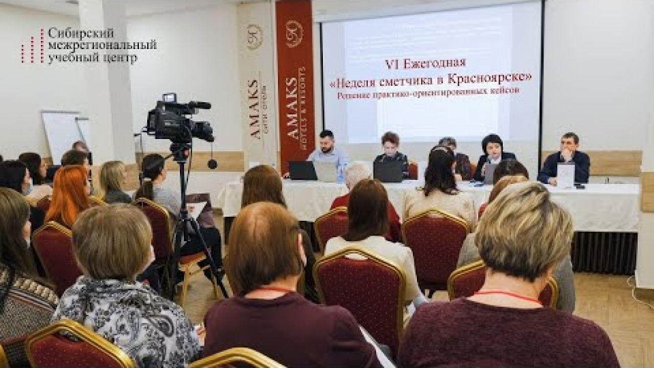 VI Ежегодная «Неделя сметчика в Красноярске»  Панельная дискуссия